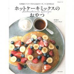 ホットケーキミックスのおやつ 行列店のパンケーキから人気のケーキ、パンまで作れる!/黒木優子/ムラヨシマサユキ/レシピ
