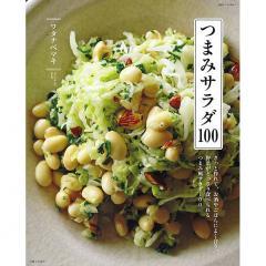 つまみサラダ100 さっと作れて、お酒やごはんによく合う、野菜がどっさり食べられるつまみ風サラダ100/ワタナベマキ/レシピ