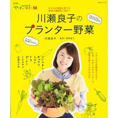 川瀬良子のプランター野菜/川瀬良子/深町貴子