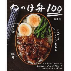 のっけ弁100/藤井恵/レシピ