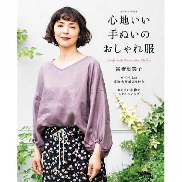 心地いい手ぬいのおしゃれ服/高橋恵美子