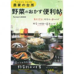 野菜のおかず便利帖 Farmer's KEIKO農家の台所/Farmer'sKEIKO/レシピ