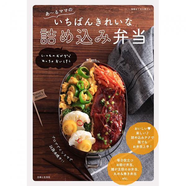 あ~るママのいちばんきれいな詰め込み弁当 いつものおかずでめっちゃおいしそう/あ~るママ/レシピ