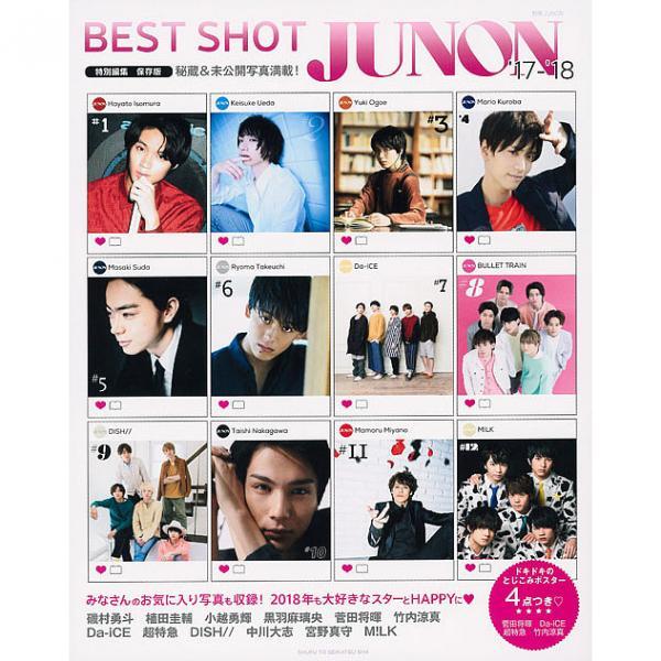 BEST SHOT JUNON 特別編集 保存版 '17-'18
