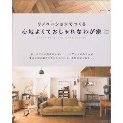 リノベーションでつくる心地よくておしゃれなわが家 vintage style renovation
