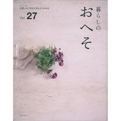 暮らしのおへそ The stories of various people and their everyday routines. Vol.27 習