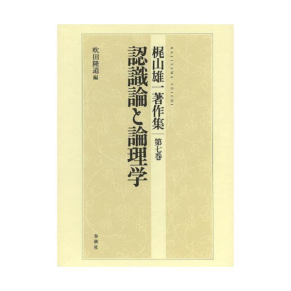 梶山雄一著作集 第7巻/梶山雄一