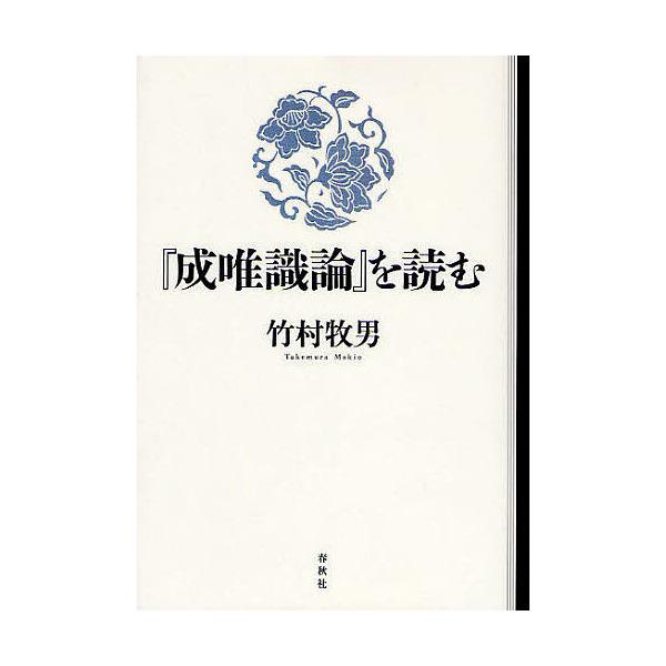 『成唯識論』を読む/竹村牧男