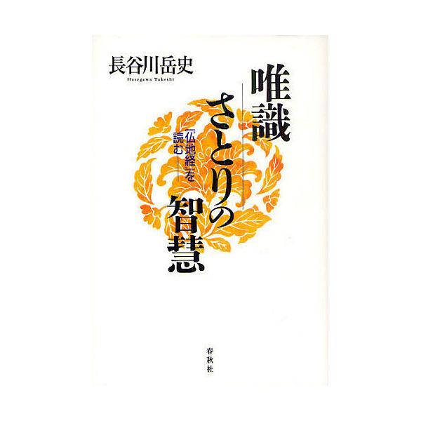 唯識さとりの智慧 『仏地経』を読む/長谷川岳史