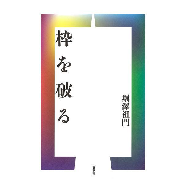 枠を破る/堀澤祖門
