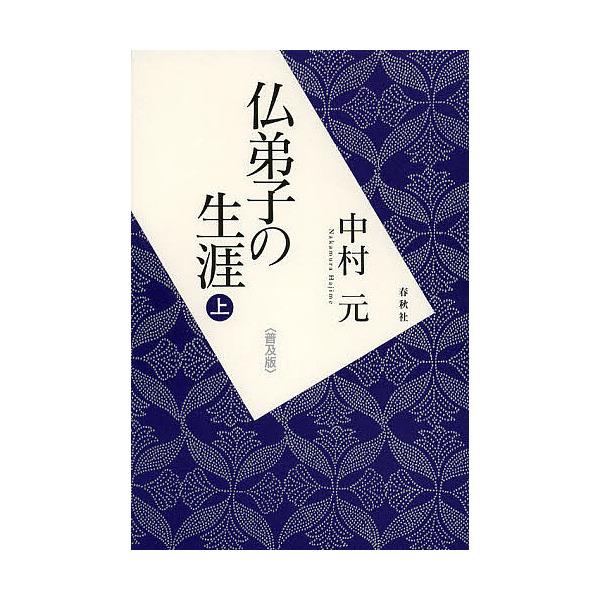 仏弟子の生涯 上 普及版/中村元