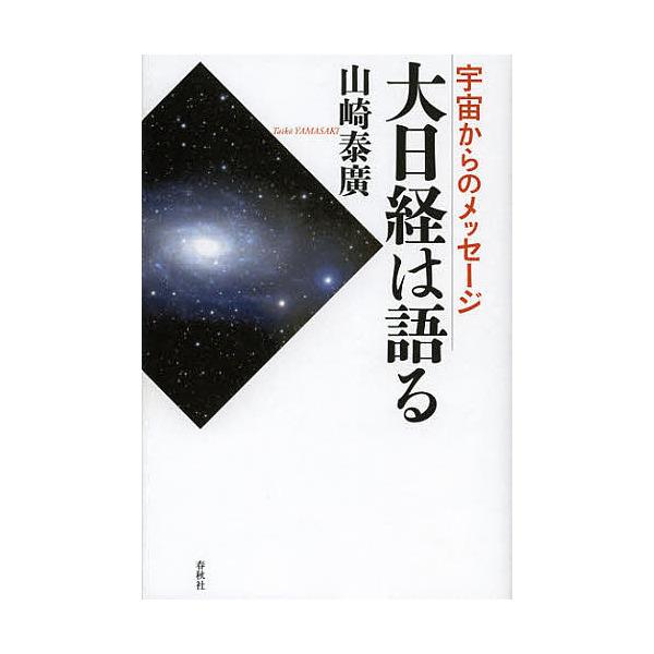 大日経は語る 宇宙からのメッセージ/山崎泰廣