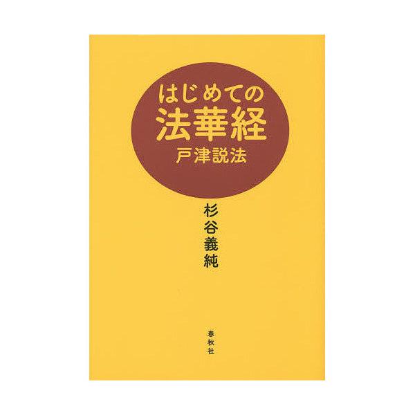 はじめての法華経 戸津説法/杉谷義純