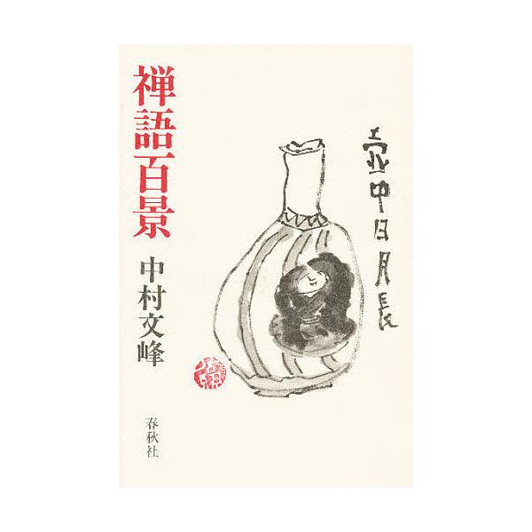 禅語百景/中村文峰