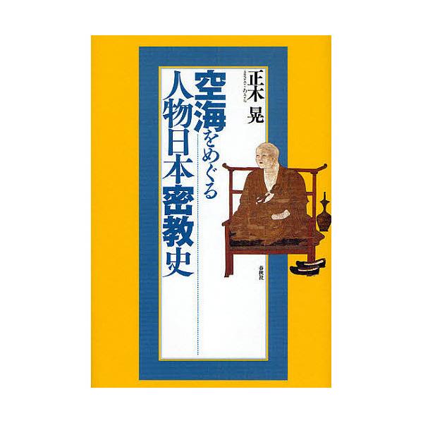 空海をめぐる人物日本密教史/正木晃