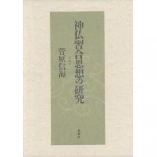 神仏習合思想の研究/菅原信海