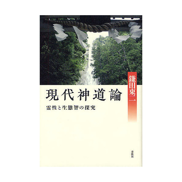 現代神道論 霊性と生態智の探究/鎌田東二