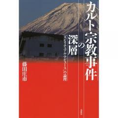 カルト宗教事件の深層 「スピリチュアル・アビュース」の論理/藤田庄市