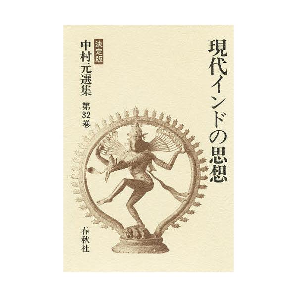 中村元選集 決定版 第32巻/中村元