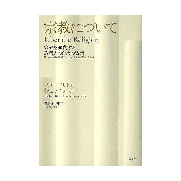 LOHACO - 宗教について 宗教を侮...