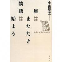 星はまたたき物語は始まる 科学と文学の出逢い/小山慶太