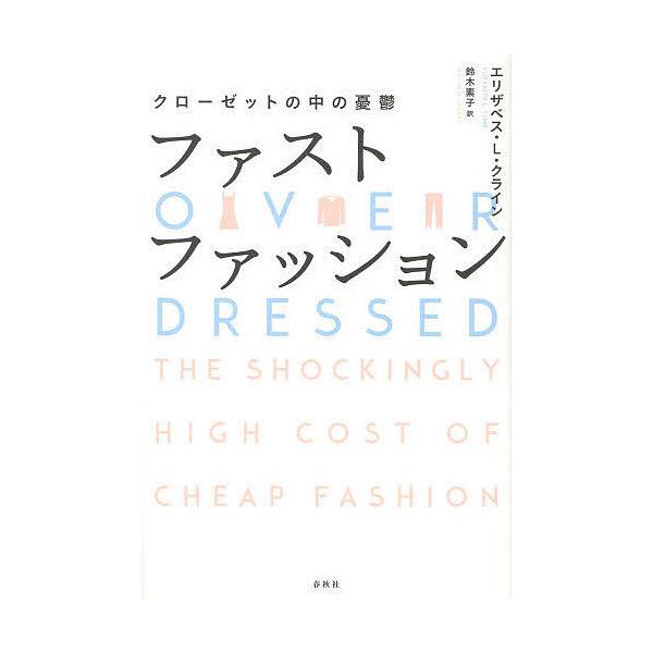 ファストファッション クローゼットの中の憂鬱/エリザベス・L・クライン/鈴木素子