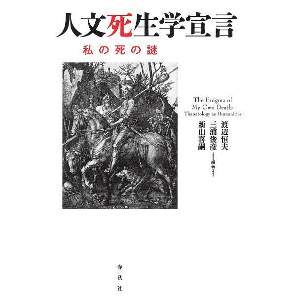 人文死生学宣言 私の死の謎/渡辺恒夫/三浦俊彦/新山喜嗣