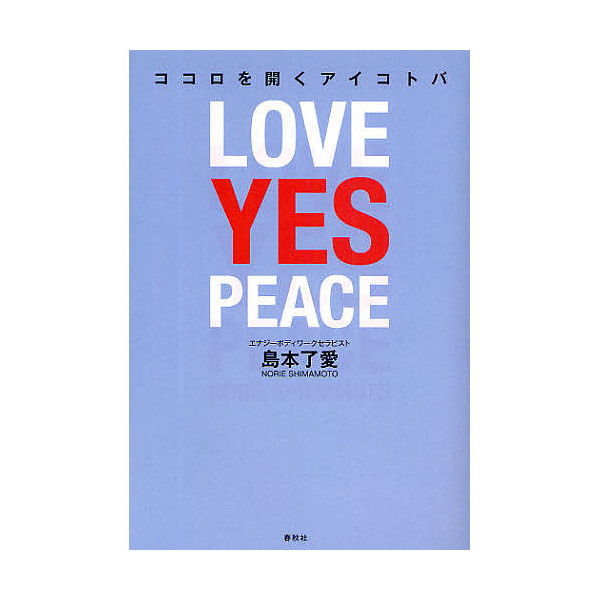 ココロを開くアイコトバ LOVE YES PEACE/島本了愛