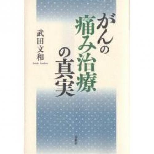 がんの痛み治療の真実/武田文和