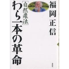 わら一本の革命 自然農法/福岡正信