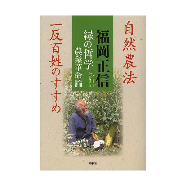 緑の哲学 農業革命論 自然農法 一反百姓のすすめ/福岡正信