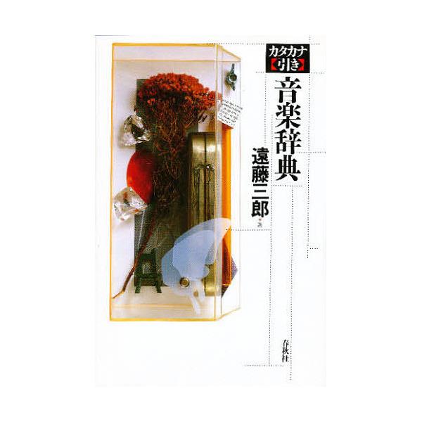 カタカナ引き音楽辞典/遠藤三郎