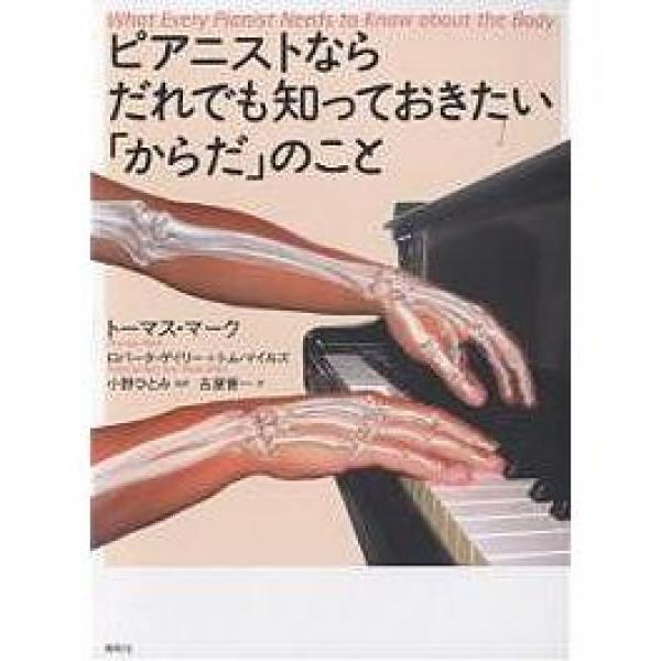 ピアニストならだれでも知っておきたい「からだ」のこと/トーマス・マーク/古屋晋一