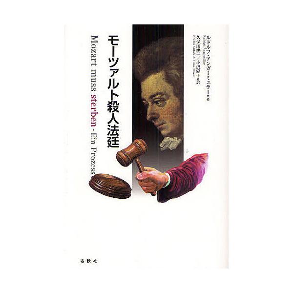 モーツァルト殺人法廷/ルドルフ・アンガーミュラー/久保田慶一/小沢優子