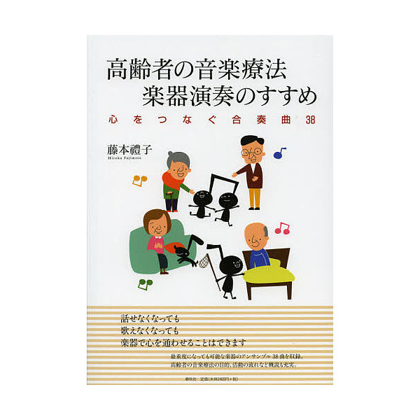 高齢者の音楽療法 楽器演奏のすすめ 心をつなぐ合奏曲38/藤本禮子