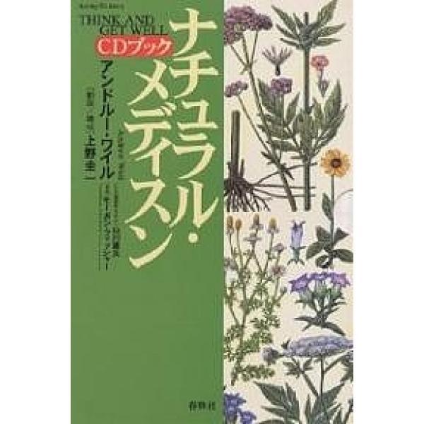 ナチュラル・メディスン・CDブック/アンドルー・ワイル/上野圭一