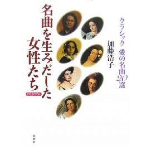 名曲を生みだした女性たち クラシック愛の名曲20選/加藤浩子
