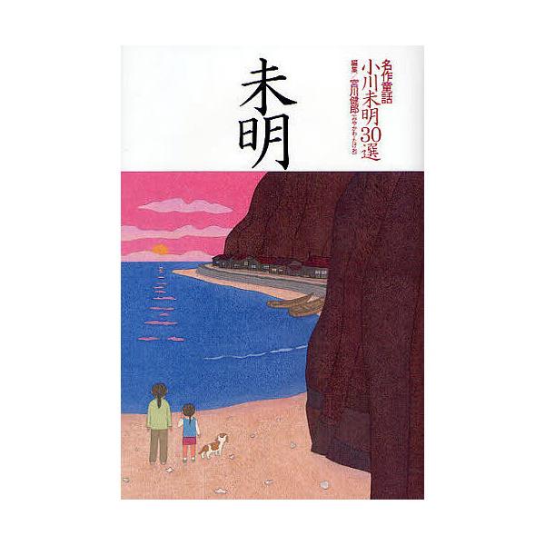 名作童話・小川未明30選/小川未明/宮川健郎
