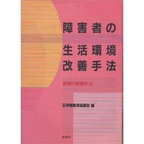 障害者の生活環境改善手法 実践の記録から/日本障害者協議会