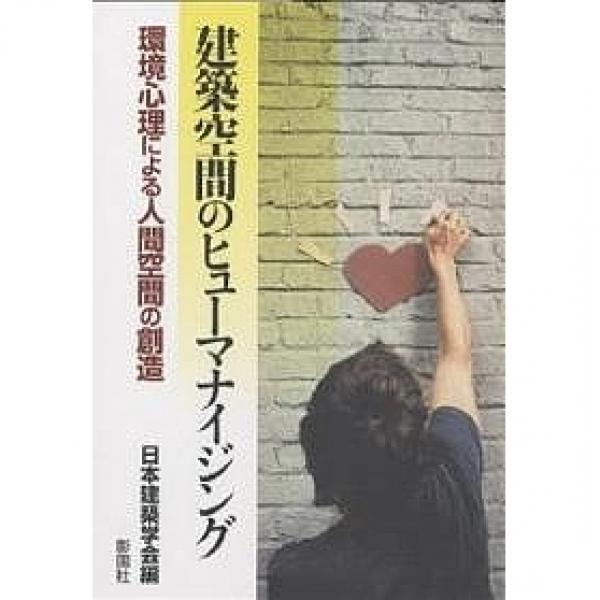 建築空間のヒューマナイジング 環境心理による人間空間の創造/日本建築学会