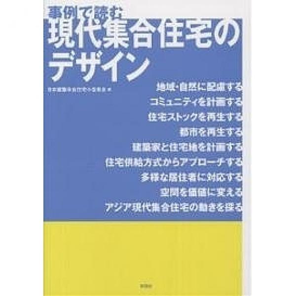 事例で読む現代集合住宅のデザイン/日本建築学会住宅小委員会