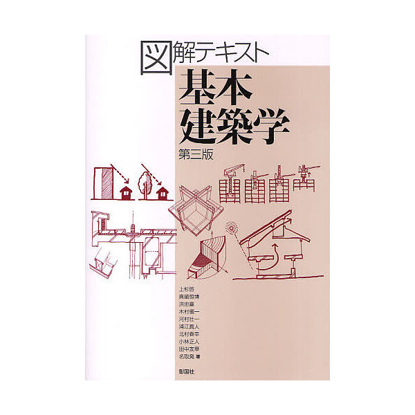 図解テキスト基本建築学/上杉啓
