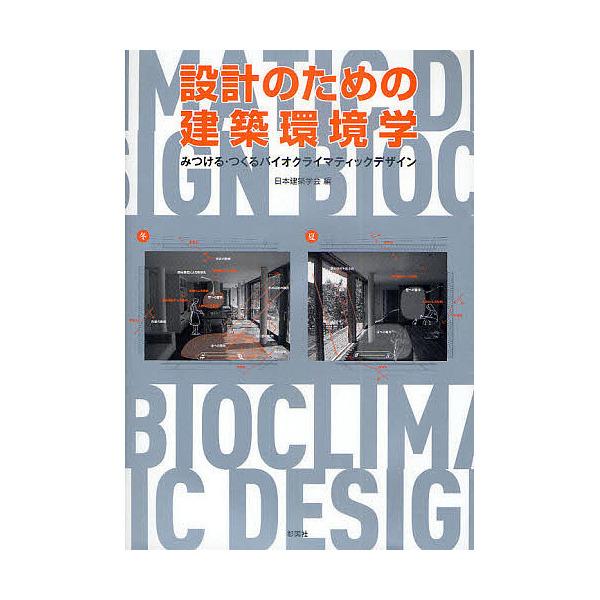 設計のための建築環境学 みつける・つくるバイオクライマティックデザイン/日本建築学会
