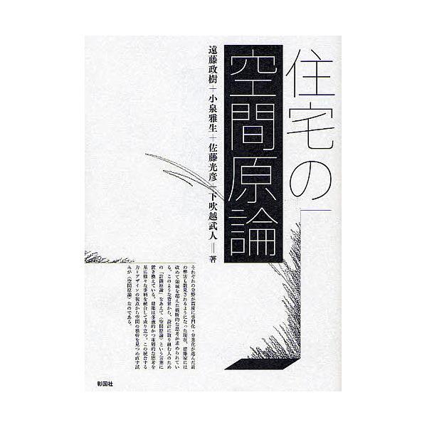 住宅の空間原論/遠藤政樹/小泉雅生/佐藤光彦