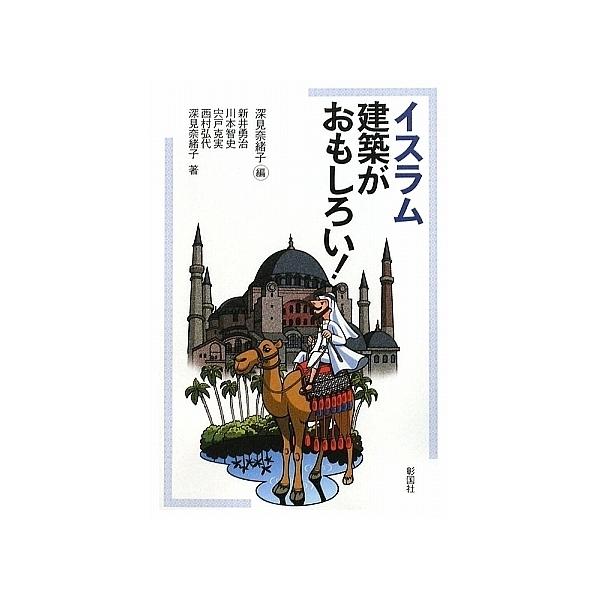 イスラム建築がおもしろい!/深見奈緒子