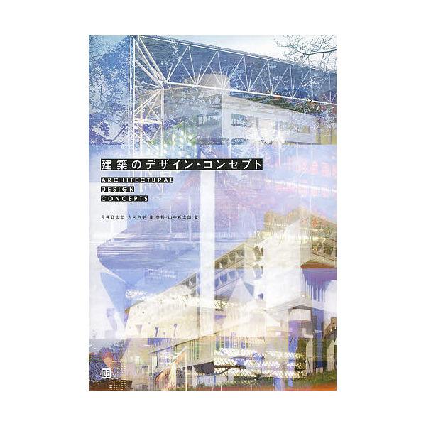 建築のデザイン・コンセプト/今井公太郎/大河内学/南泰裕