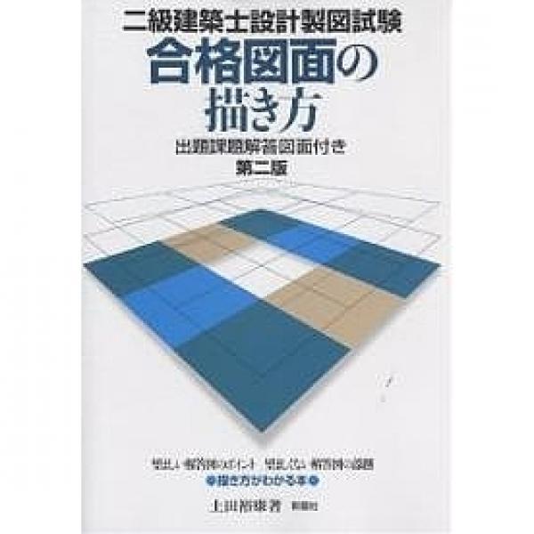 二級建築士設計製図試験合格図面の描き方 出題課題解答図面付き/土田裕康