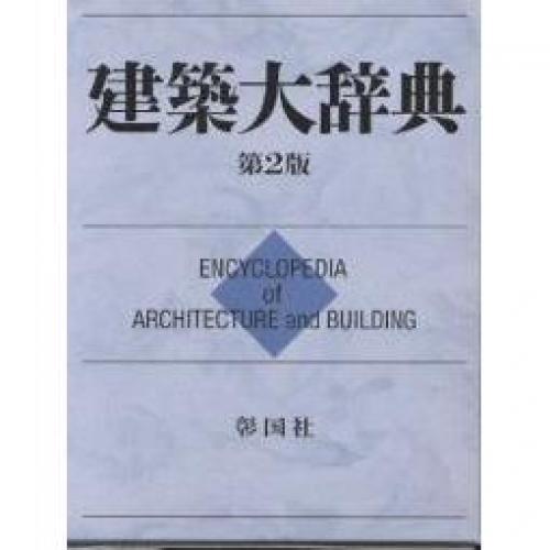建築大辞典 普及版/彰国社