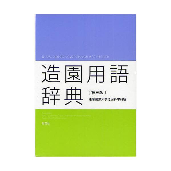 造園用語辞典/東京農業大学造園科学科