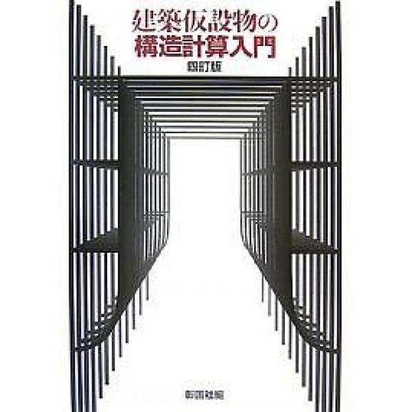 建築仮設物の構造計算入門/彰国社